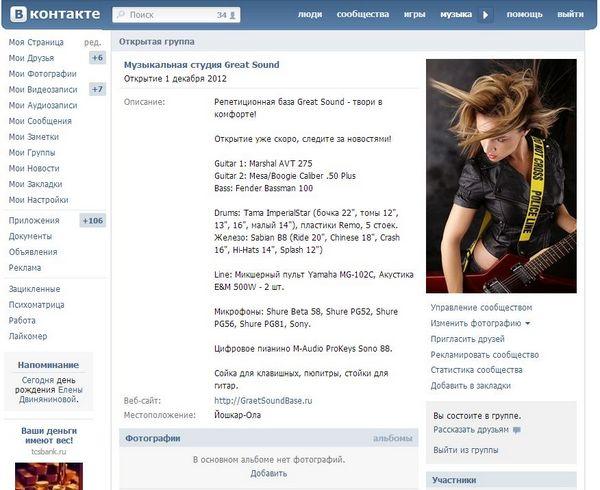 Так выглядит страница группы вконтакте
