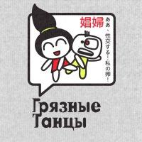 Йошкар-Олинская алко-денс группа Грязные Танцы