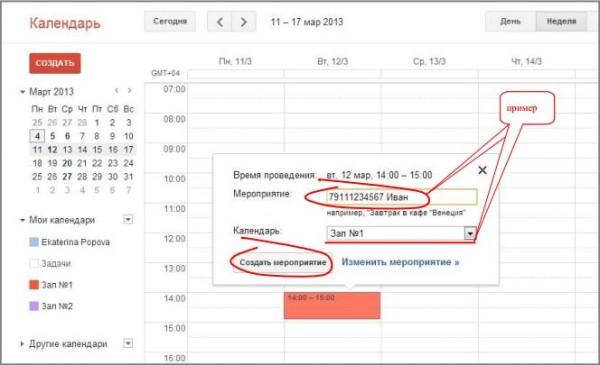 Создание новой записи в календаре