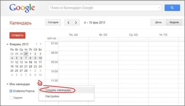 создание нового гугл календаря