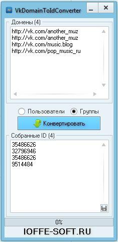 Программа для вконтакте