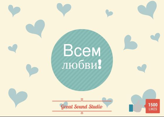 В днем святого Валентина открытка