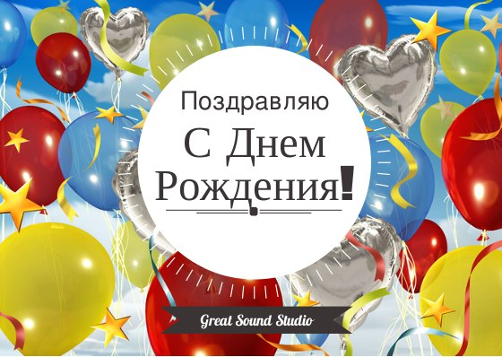 happy-birthday-great-sound